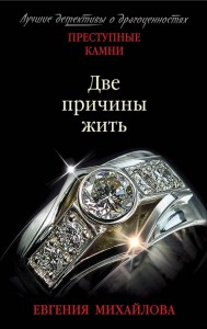 Две причины жить Книга Михайлова Евгения 16+
