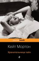Хранительница тайн Книга Мортон Кейт 16+