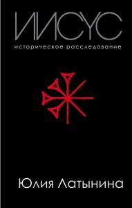 Иисус Историческое расследование Книга Латынина Юлия 16+