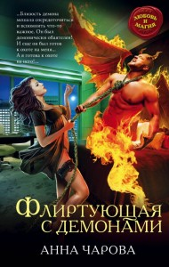 Флиртующая с демонами Книга Чарова