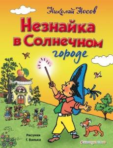 Незнайка в Солнечном городе Книга Носов Николай 0+