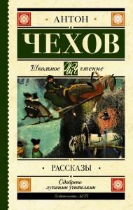 Рассказы Книга Чехов Антон 12+