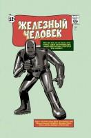 Marvel Железный человек Книга