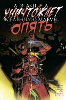 Дэдпул уничтожает вселенную Marvel Опять Книга 16+