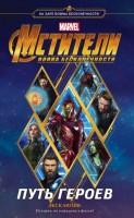 Мстители Война Бесконечности Путь героев Книга Белинг Стив 12+