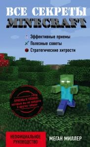 Все секреты Minecraft Книга Миллер Меган 6+