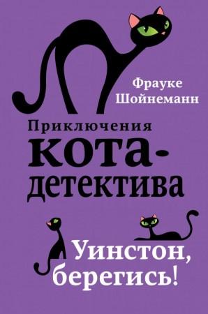 Уинстон берегись Книга Шойнеманн Фрауке 12+