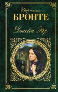 Джейн Эйр Книга Бронте 5-699-37557-8