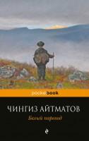 Белый пароход Книга Айтматов Чингиз 16+