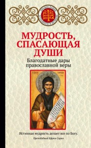 Мудрость спасающая души Благодатные дары православной веры Книга Булгакова Ирина 16+