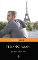 Только один год Книга Форман Гейл 16+