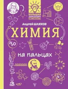 Химия на пальцах в иллюстрациях Энциклопедия Шляхов Андрей 12+
