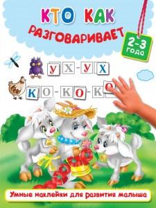 Умные наклейки для развития малыша Кто как разговаривает Книга Дмитриева В 0+