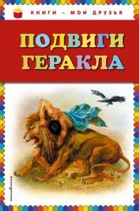 Подвиги Геракла Книга Петников Григорий 6+