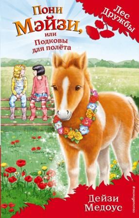 Пони Мэйзи или Подковы для полета Книга Медоус Дейзи 0+