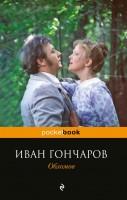 Обломов Книга Гончаров Иван 16+