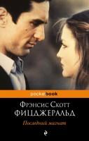 Последний магнат Книга Фицджеральд Фрэнсис Скотт 16+