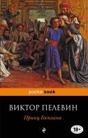 Принц Госплана Книга Пелевин 18+