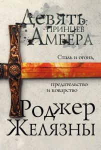 Девять принцев Амбера Книга Желязны Роджер 16+