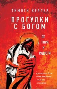 Прогулки с Богом От горя к радости Книга Келлер Тимоти 16+