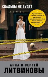 Свадьбы не будет Книга Литвинова Анна 16+