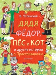 Дядя Федор пес и кот и другие истории о Простоквашино Книга Успенский Эдуард 6+