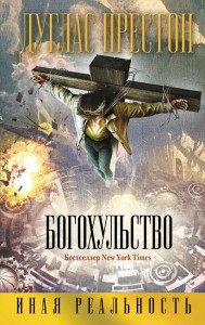 Богохульство Книга Престон 16+