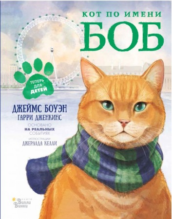 Кот по имени Боб Книга Боуэн Джеймс 0+
