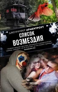 Список возмездия Книга Арментроут 16+