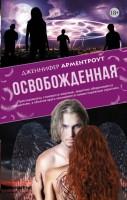 Освобожденная Книга Арментроут 18+