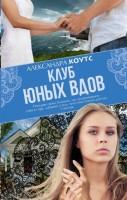 Клуб юных вдов Книга Коутс 5-17-096602-8