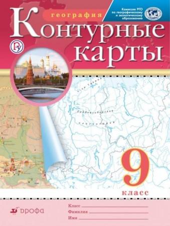 Контурные карты География 9 класс Приваловский АН 6+