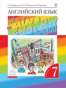 Английский язык Rainbow English 7 класс Учебник 1-2 часть комплект Афанасьева ОВ Михеева ИВ Баранова КМ