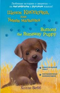 Щенок Кнопочка или Умная малышка Buttons the Runaway Puppy Книга Вебб Холли 6+