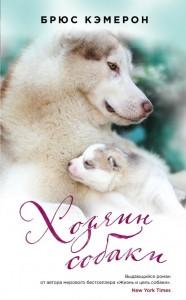 Хозяин собаки Книга Кэмерон Брюс 16+