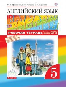 Английский язык Rainbow English 5 класс Рабочая тетрадь Афанасьева ОВ 6+