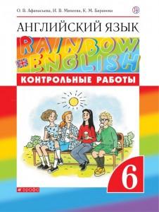 Английский язык Rainbow English Контрольные работы 6 класс Пособие Афанасьева ОВ 12+