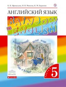 Английский язык Rainbow English 5 класс Вертикаль Учебник 1-2 часть комплект Афанасьева ОВ Михеева ИВ Баранова КМ