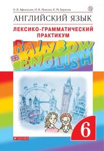 Английский язык Rainbow English Лексико грамматический практикум 6 класс Учебное пособие Афанасьева ОВ 12+