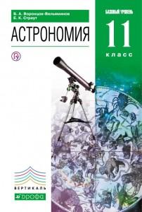 Астрономия 11 класс Вертикаль Базовый уровень Учебник Воронцов-Вельяминов БА Страут ЕК