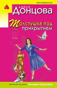 Толстушка под прикрытием Книга Донцова Дарья 16+
