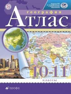 Атлас География 10-11 класс Учебное пособие Приваловский АН 6+