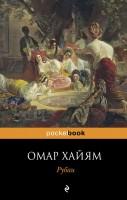 Рубаи Книга Омар Хайям 16+