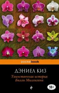 Таинственная история Билли Миллигана Книга Киз Дэниел 18+