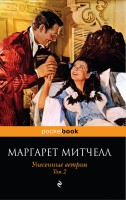 Унесенные ветром Книга Т2 Митчелл Маргарет 16+