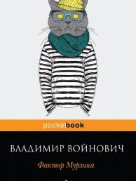 Фактор Мурзика Книга Войнович Владимир 16+