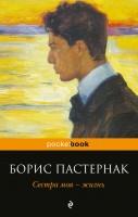 Лирика Сестра моя жизнь Книга Пастернак 16+