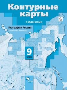 Контурные карты с заданиями География России Хозяйство Регионы 9 класс Таможняя ЕА