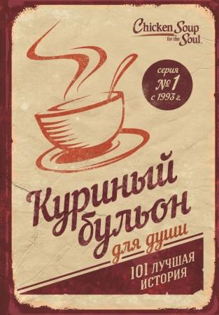 Куриный бульон для души 101 лучшая история Книга Кэнфилд Джек 16+