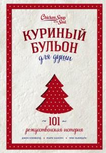Куриный бульон для души 101 рождественская история Книга Кэнфилд Джек 12+